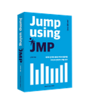 JMP 활용 Guide(표지).png