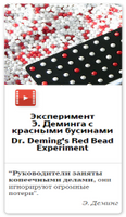 Dr. Deming's Red Bead Experiment.png